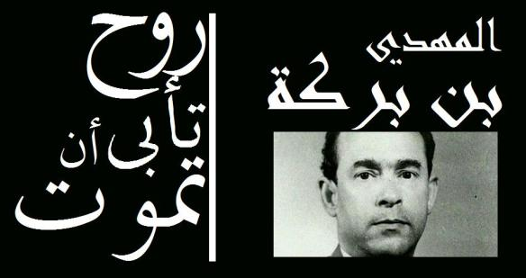 Mehdi Ben Barka: a Spirit that Refuses to Die